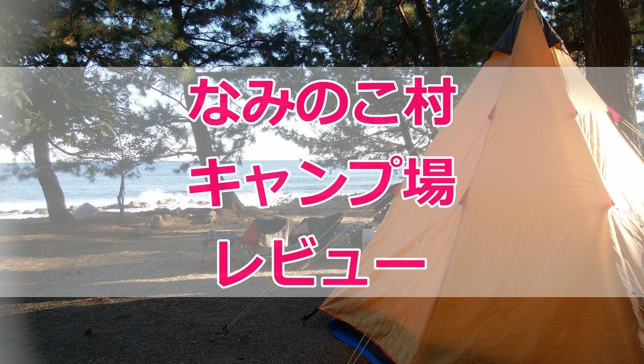 なみのこ村キャンプ場の様子
