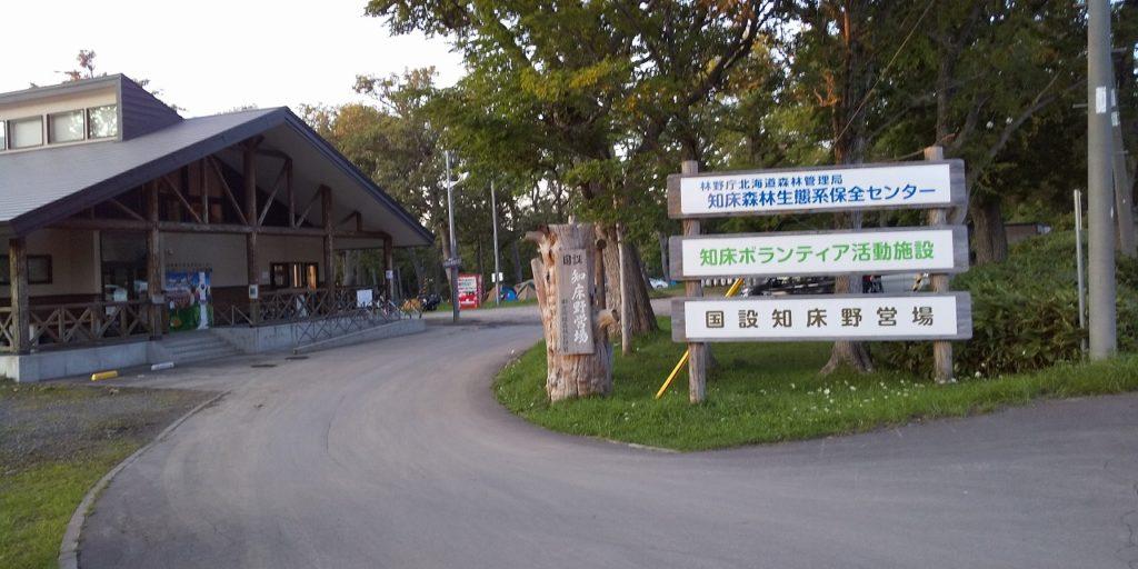 国設知床野営場の入り口