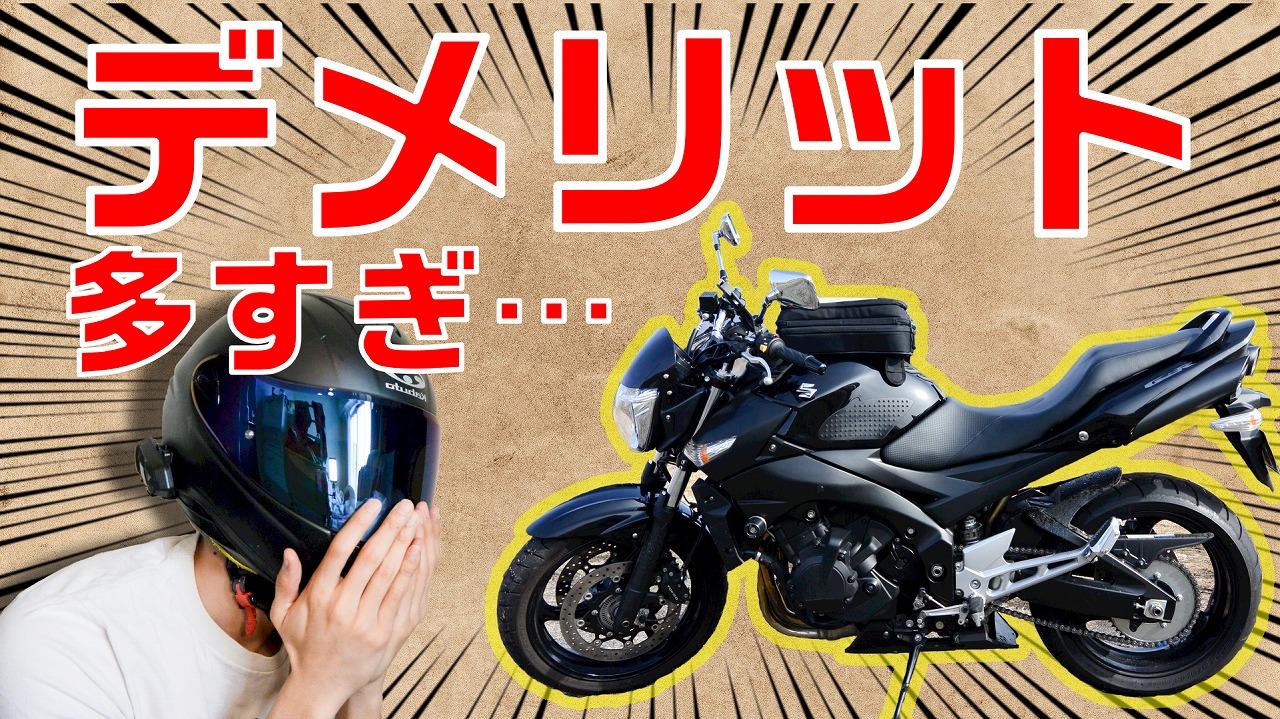 バイクのメリットとデメリット