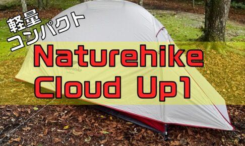 naturehike cloudup1